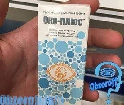 medicament pentru refacerea vederii